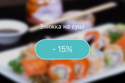 Знижка 15% на суші-сети!