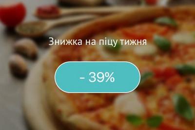 Піца тижня!