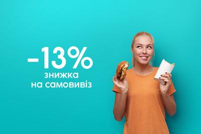 -13% на самовивіз!