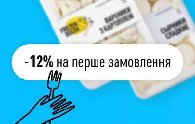 -12% замовлення!*