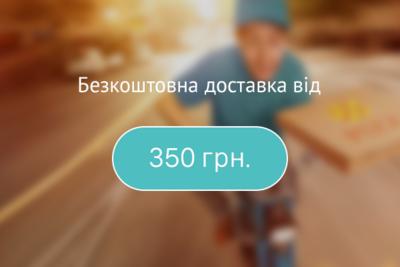 Безкоштовна доставка від 350 грн.