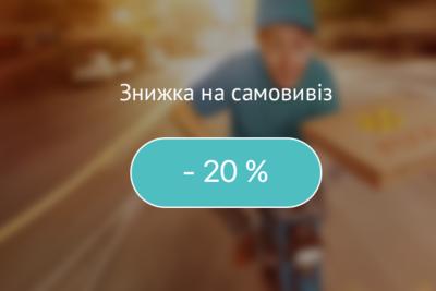 Знижка 20% на самовивіз!