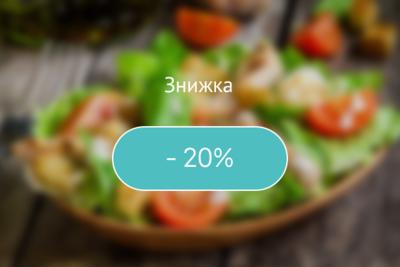 Знижка на самовивіз 20%