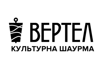 Вертел