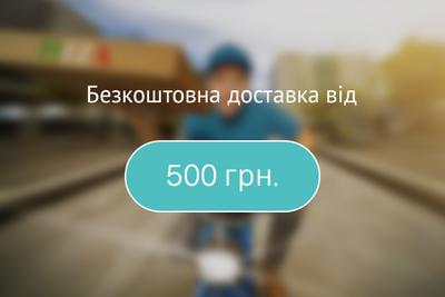 Безкоштовна доставка від 500 грн!