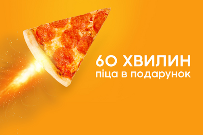 Піца в подарунок!