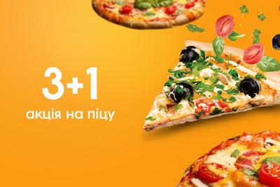 Акція на піцу 3+1!
