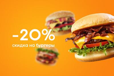 Цена на Бургер -20%