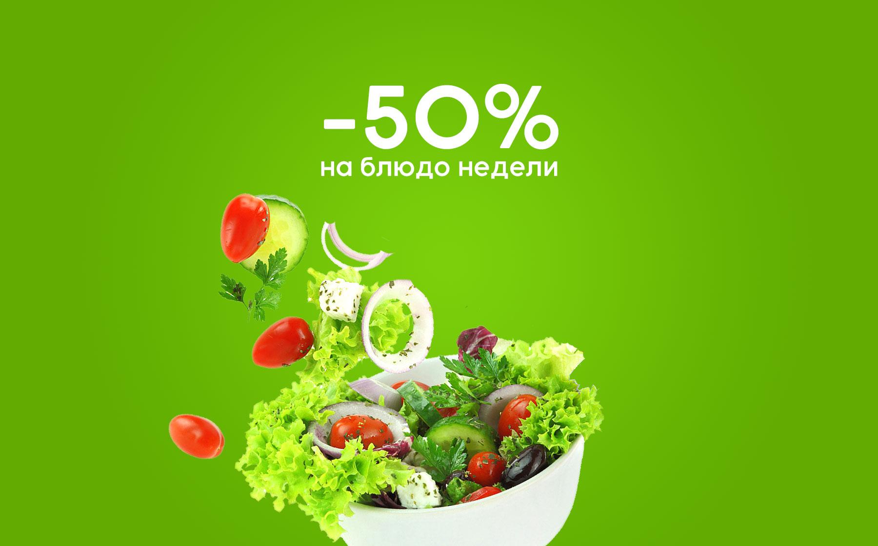 -50% Скидка на блюдо недели