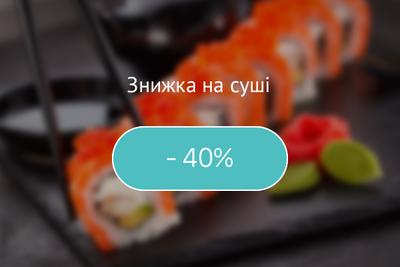 Акція! Знижка 40% на