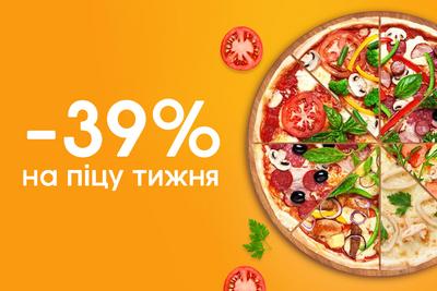 Знижка 39% на піцу!
