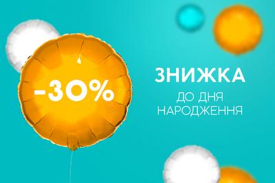 -30% Birthday Sale