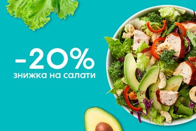 - 20% на 4 салати!