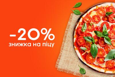 Знижка 20% на піцу
