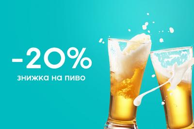 Знижка 20% на пиво!