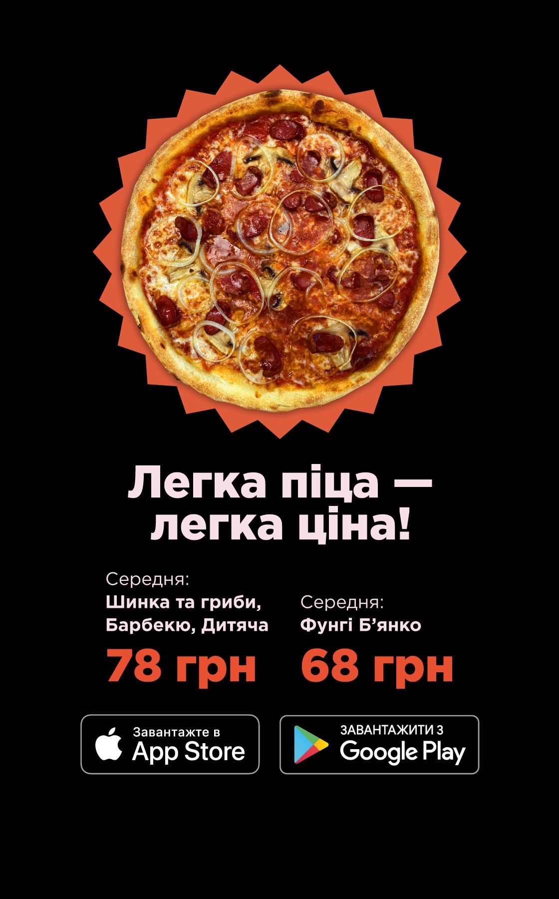 Легка піца — легка ціна!