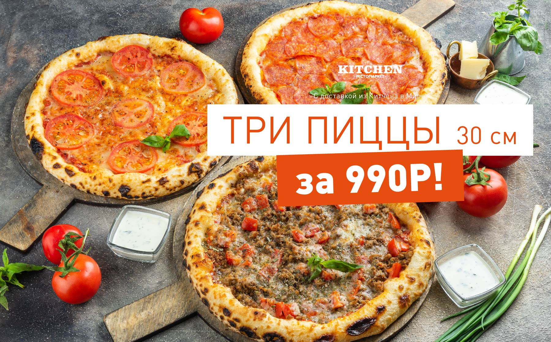 Три пиццы