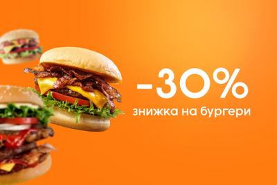 Знижка 30% на бургер