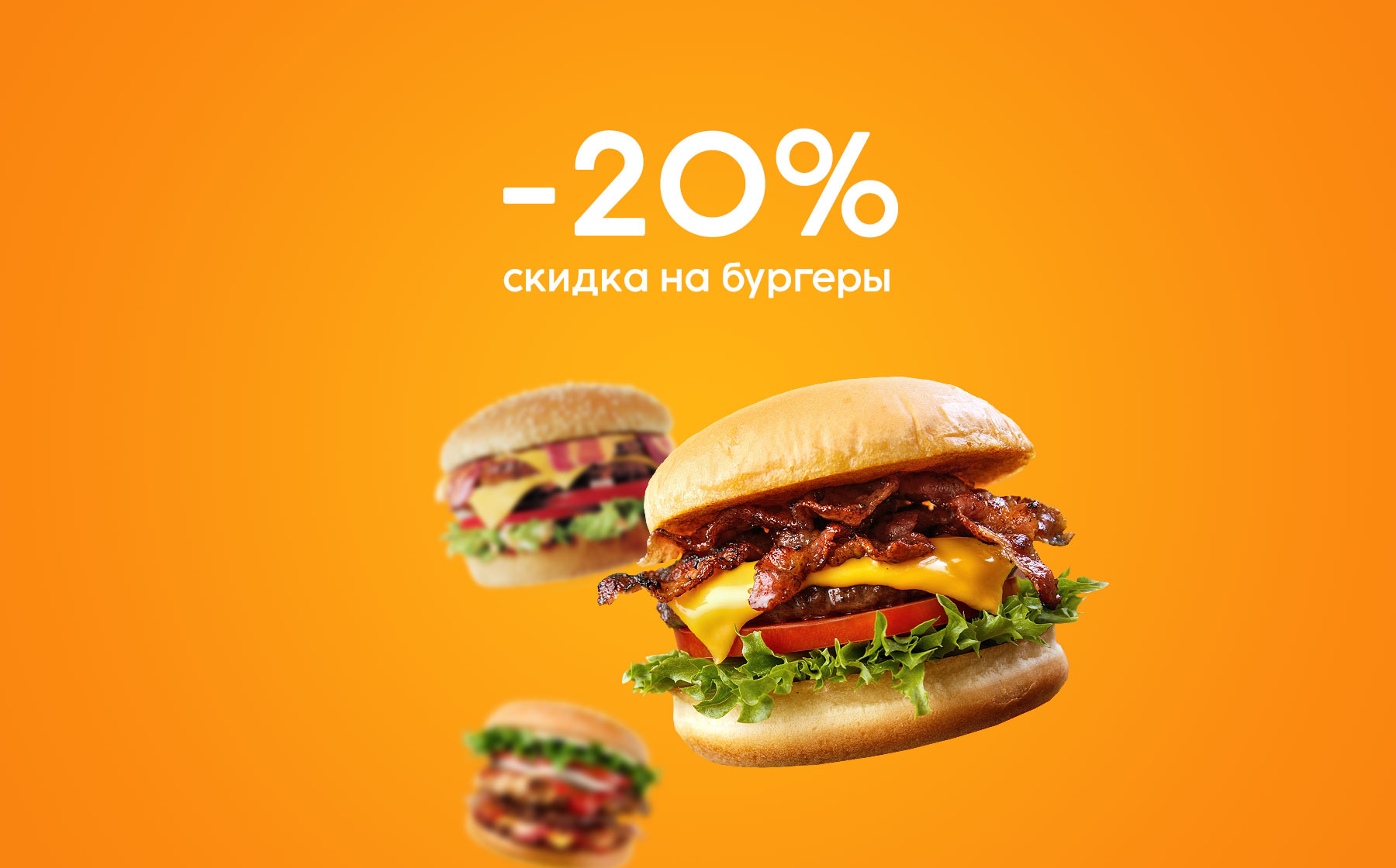 -20% Скидка на бургеры