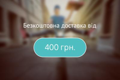 Безкоштовна доставка від 400 грн