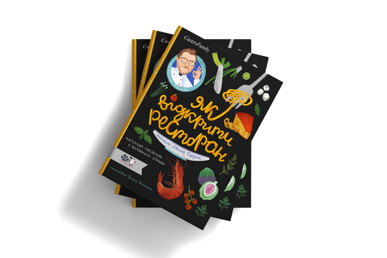 Книжка від Дмитра Борисова