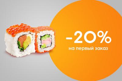 -20% Скидка на роллы
