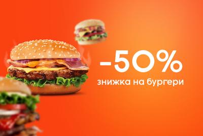 -50% на 3-й бургер