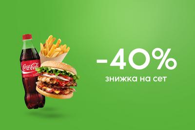 Знижка 40%